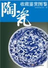Illustrated Handbook Of Ceramics Collecting And Appreciating