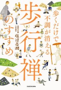 歩くだけで不調が消える 歩行禅のすすめ Book Cover
