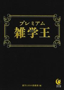 プレミアム雑学王 Book Cover