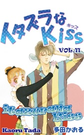 ITAZURANA KISS VOLUME 11