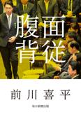 面従腹背(毎日新聞出版)
