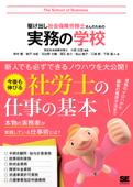 駆け出し社会保険労務士さんのための実務の学校 Book Cover