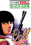 DOLL The Hotel Detective Chapter 3-2