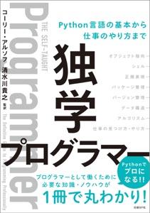 独学プログラマー Python言語の基本から仕事のやり方まで Book Cover