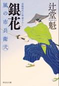 銀花 風の市兵衛 弐