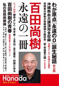百田尚樹 永遠の一冊 Book Cover