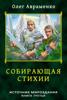Олег Авраменко - Собирающая Стихии artwork
