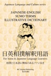 Japanese-English Sumo Terms Illustrative Dictionary