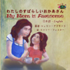 シェリー・アドモント & Shelley Admont - わたしのすばらしいおかあさん My Mom is Awesome (Bilingual Japanese Kids Book) artwork