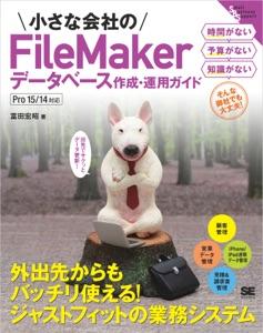 小さな会社のFileMakerデータベース作成・運用ガイド Pro 15/14対応 Book Cover