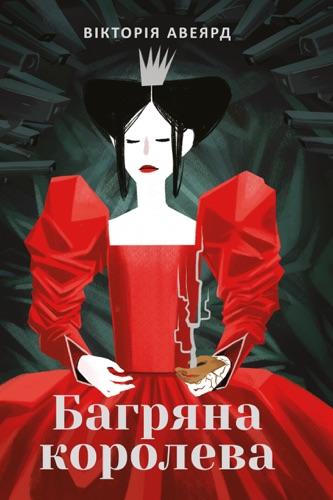 Victoria Aveyard - Багряна королева