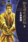 YAGYU RENYA LEGEND OF THE SWORD MASTER Volume 5