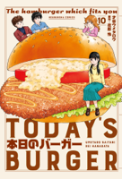 本日のバーガー 10巻