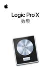 Logic Pro X 效果