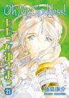 Oh My Goddess Volume 21