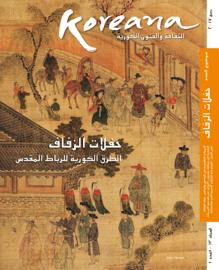Koreana 2017 Spring (Arabic)