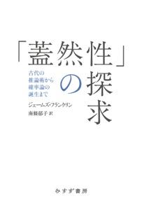 「蓋然性」の探求――古代の推論術から確率論の誕生まで Book Cover