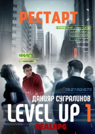 Level Up. Рестарт - Данияр Сугралинов