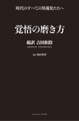 覚悟の磨き方 超訳 吉田松陰 Book Cover
