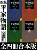 新版 平家物語 全訳注 全四冊合本版