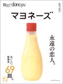 技あり!dancyu マヨネーズ
