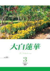 大白蓮華 2018年 3月号 Book Cover