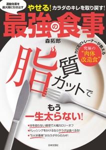 運動効果を最大限に引き出す最強の食事 Book Cover