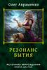 Олег Авраменко - Резонанс бытия artwork
