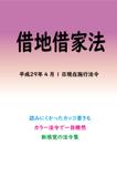 借地借家法 平成29年度版(平成29年4月1日) Book Cover