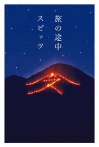 旅の途中 Book Cover