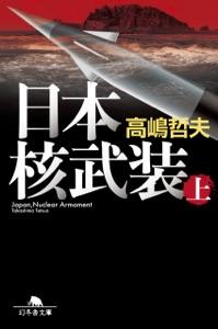日本核武装 上 Book Cover