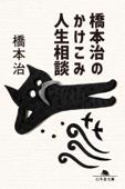 橋本治のかけこみ人生相談 Book Cover