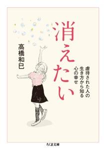 消えたい ──虐待された人の生き方から知る心の幸せ Book Cover