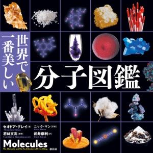 世界で一番美しい分子図鑑 Book Cover