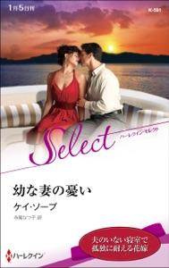 幼な妻の憂い【ハーレクイン・セレクト版】 Book Cover