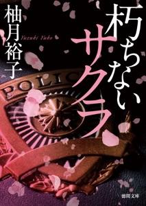 朽ちないサクラ Book Cover