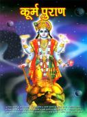 Kurma Purana : कूर्म पुराण