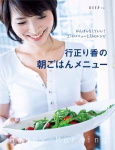 行正り香の朝ごはんメニュー Book Cover