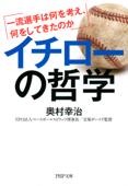 イチローの哲学 Book Cover