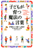 子どもが育つ魔法の言葉 Book Cover