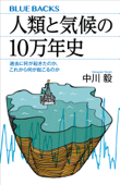 人類と気候の10万年史 過去に何が起きたのか、これから何が起こるのか Book Cover