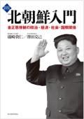新版 北朝鮮入門 ー 金正恩体制の政治・経済・社会・国際関係