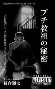 プチ教祖の秘密 Book Cover