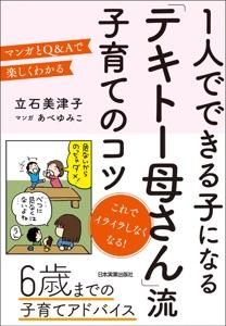 1人でできる子になる「テキトー母さん」流 子育てのコツ Book Cover