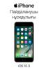 Apple Inc. - iOS 10.3 үшін iPhone құрылғысының пайдаланушы нұсқаулығы artwork