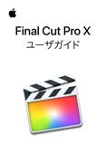 Final Cut Pro X ユーザガイド