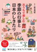 おうちで楽しむ 季節の行事と日本のしきたり Book Cover