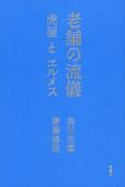老舗の流儀―虎屋とエルメス― Book Cover