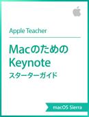 MacのためのKeynoteスターターガイド macOS Sierra