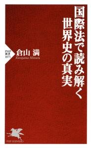 国際法で読み解く世界史の真実 Book Cover